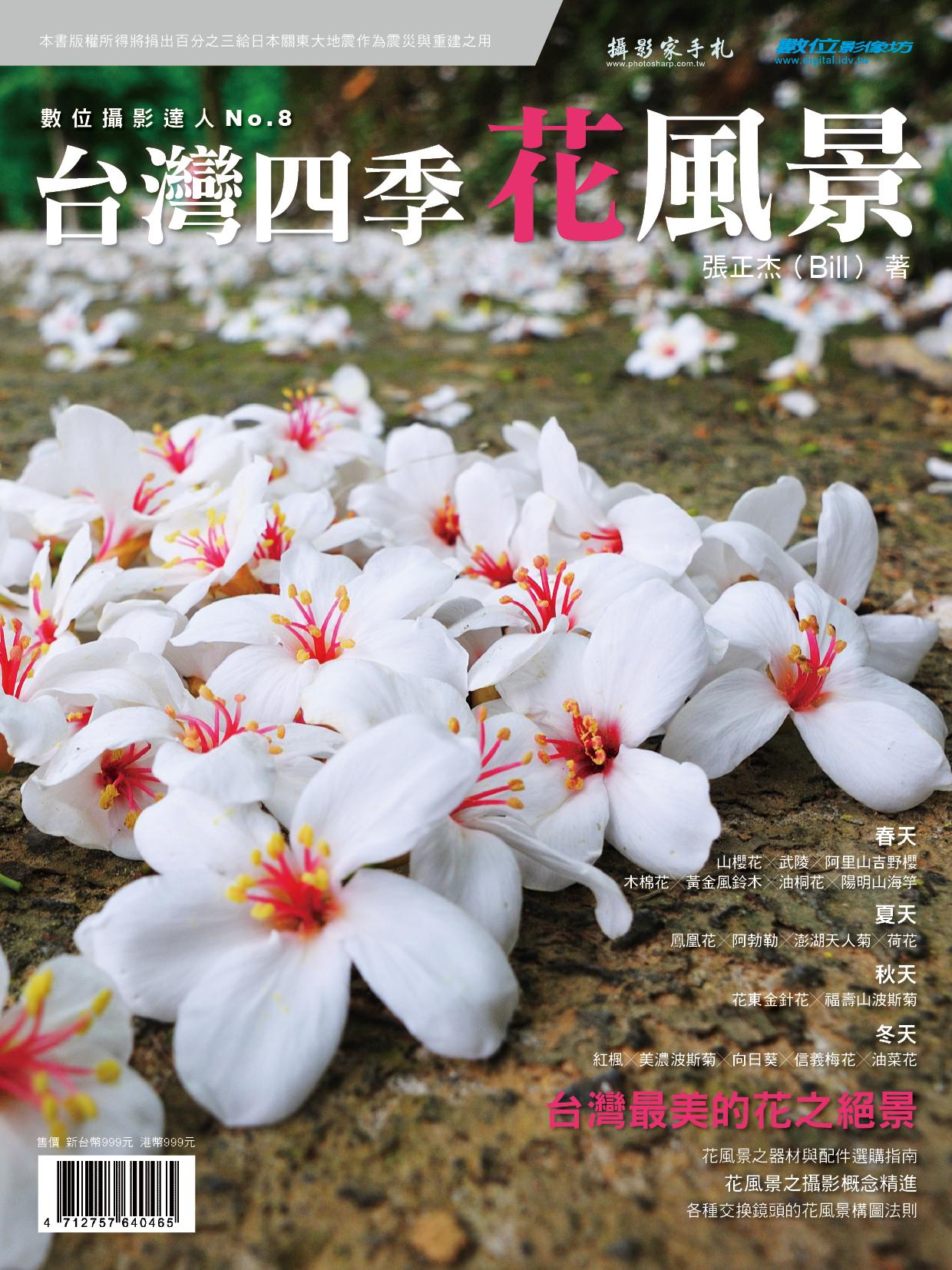 2011台灣四季花風景-封面.jpg