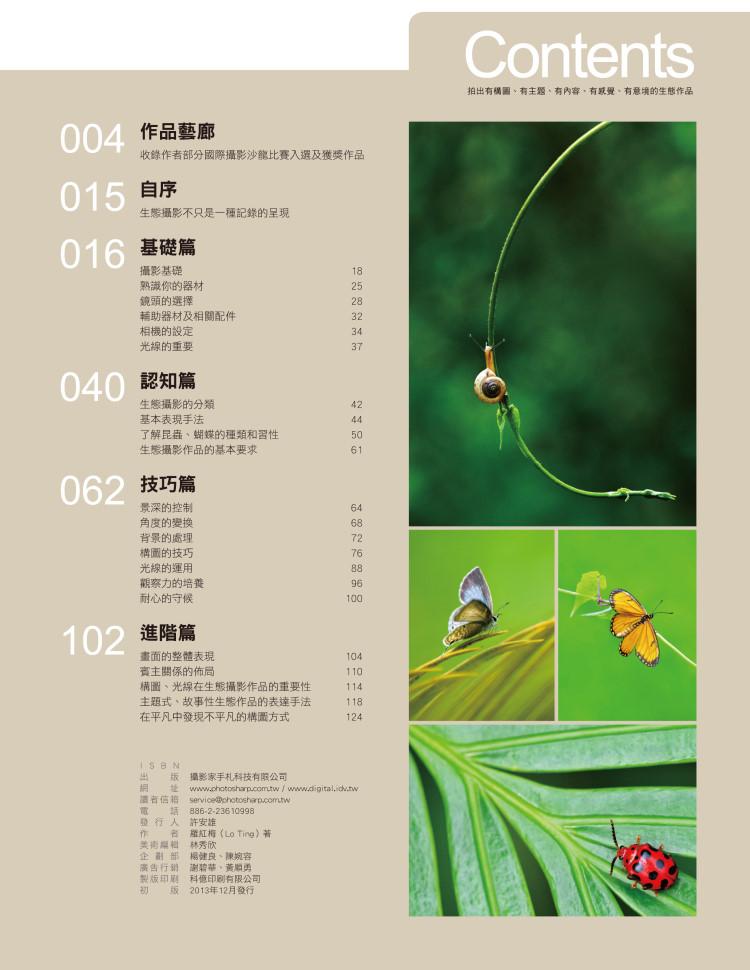 昆蟲世界目錄頁.jpg