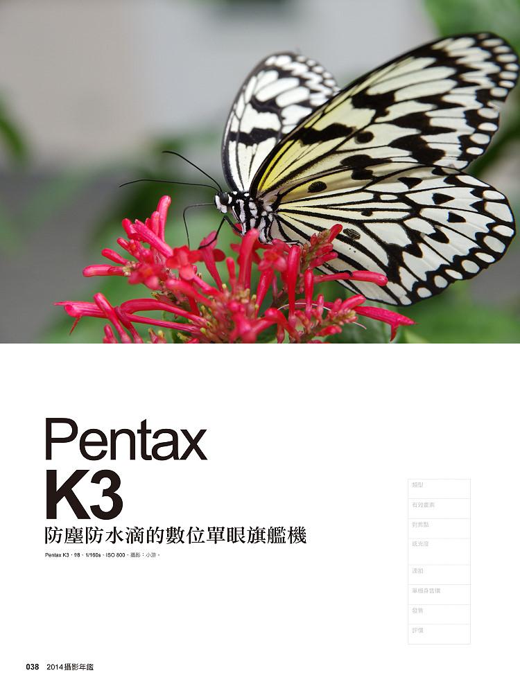 2014攝影年鑑-單眼pentax k3_頁面_01縮.jpg