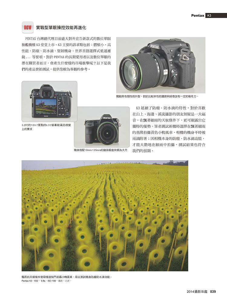 2014攝影年鑑-單眼pentax k3_頁面_02縮.jpg