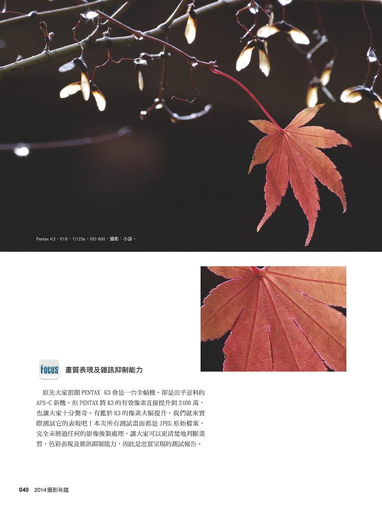 2014攝影年鑑-單眼pentax k3_頁面_03縮.jpg