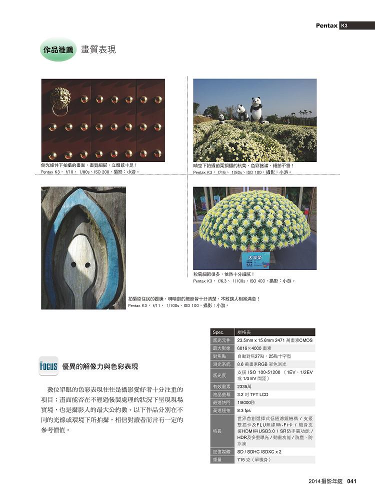2014攝影年鑑-單眼pentax k3_頁面_04縮.jpg