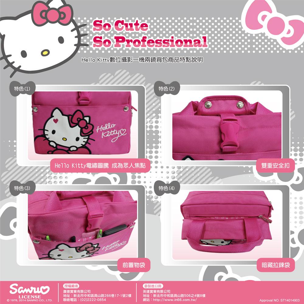 Hello-Kitty網頁宣傳DM_單格收納包_p1_big.jpg