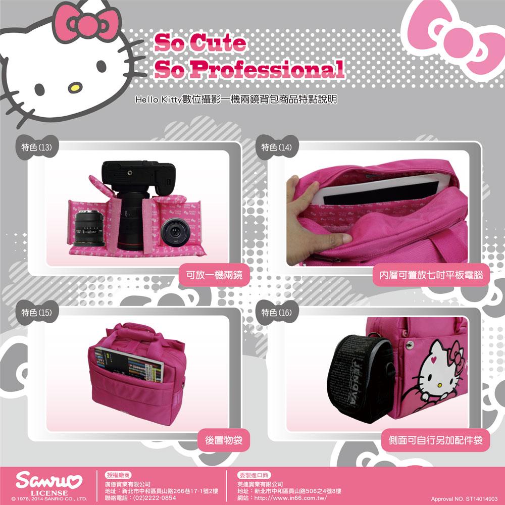 Hello-Kitty網頁宣傳DM_單格收納包_p4_big.jpg
