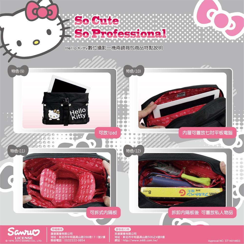 Hello-Kitty網頁宣傳DM_雙格收納包_p3_big.jpg